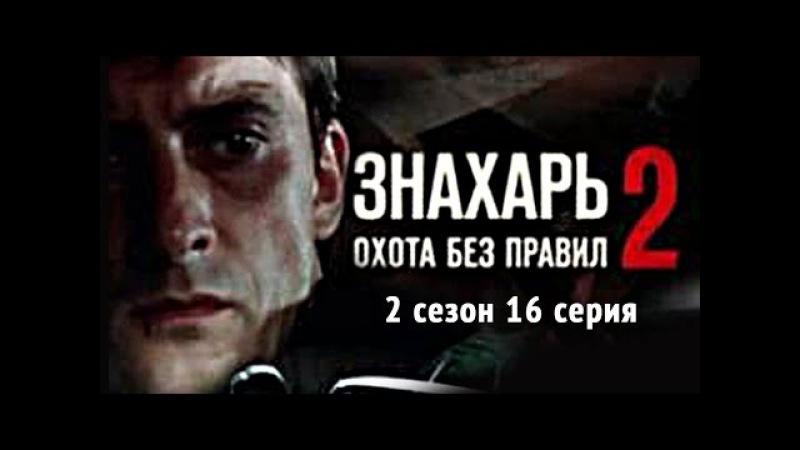 Знахарь (2 сезон). Охота без правил. 16 серия