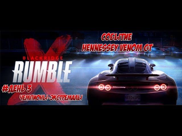 Need for Speed: No Limits Событие на Hennessey Venom GT День 3 Чемпионы-экстремалы