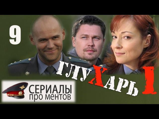 Глухарь 1 сезон 9 серия 2008 Культовый детективный сериал