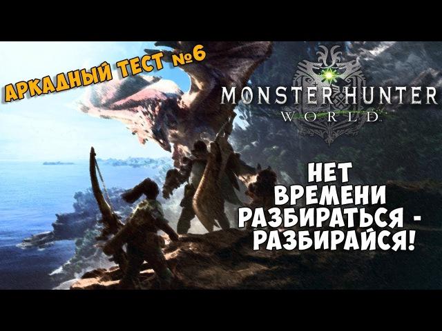 Аркадный Тест №6: Monster Hunter: World! [Playstation 4 Gameplay]