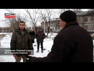 Эксклюзив. Пленный солдат ВСУ и жители Спартака