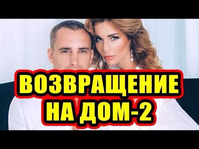 Дом 2 новости 13 декабря 2017 (13.12.2017) Раньше эфира