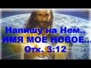 КАК ПОЛУЧИТЬ НОВОЕ ИМЯ БОГА 19 отредактированная