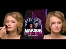 Макияж на 8 марта Топ-модель по-украински Maybelline NY