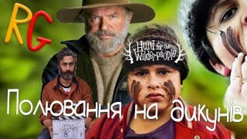 Полювання на диких людей (відгук) Hunt for the Wilderpeople