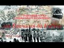 Фильм 177 отряд от Капчагая до Кабула