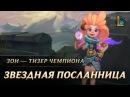 Зои Звездная посланница – тизер | League of Legends
