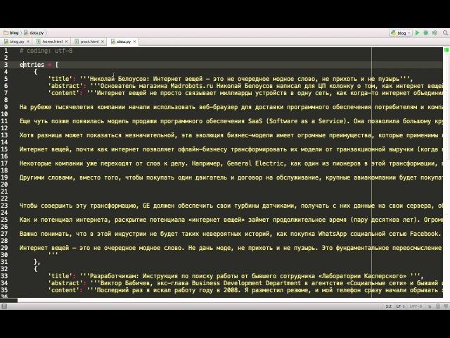 Веб-программирование на Физтехе, лекция 4, часть 2: Flask. Routing, шаблоны