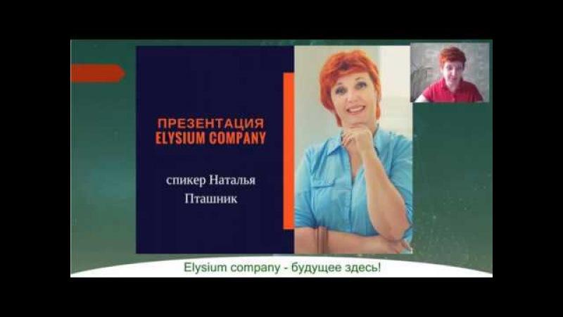 «4 направления заработка с компанией Elysium презентация возможностей»