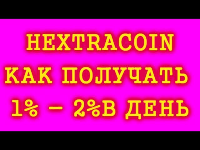 Hextracoin как инвестировать!обзор