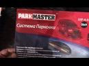 Парктроники ParkMaster на 8 датчиков с дисплеем устанавливаем на автомобиль Mitsubishi Outla...
