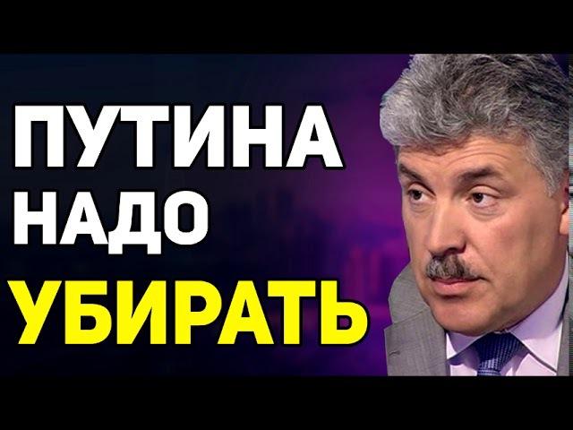 Грудинин - Путина надо убирать