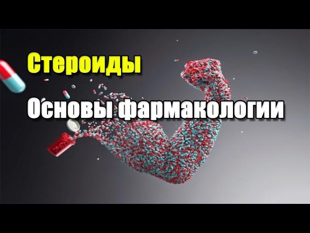 СТЕРОИДЫ   основы фармакологии, группы стероидов, как работают.