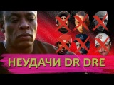 Провалы DR DRE NAS RAKIM JOHN CONNOR BISHOP LAMONT HIITMAN STAT QUO