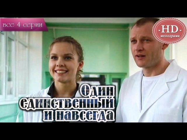 ОДИН ЕДИНСТВЕННЫЙ И НАВСЕГДА. Новинка 2016 _ HD
