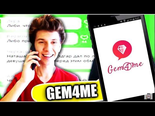 Компания Gem4me выходит на ICO успей сыграть по крупному!