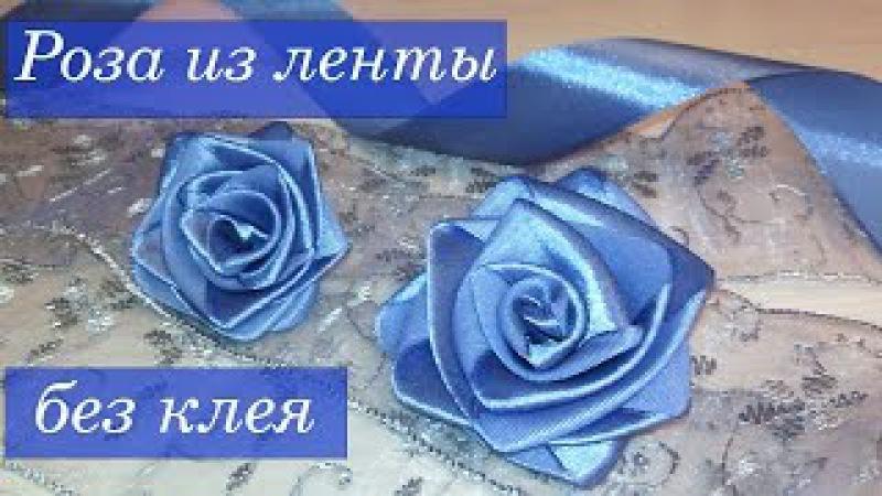 Как сделать розу из ленты без клея