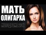 Фильм Мать Олигарха 2017