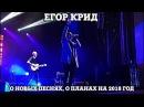 Егор Крид о новых песнях, о планах на 2018 год