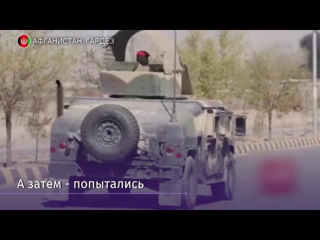 Террористы напали на полицейский участок в Афганистане
