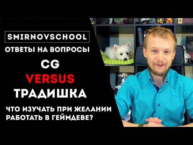 CG VERSUS ТРАДИШКА что изучать Ответы на вопросы. Smirnov School.