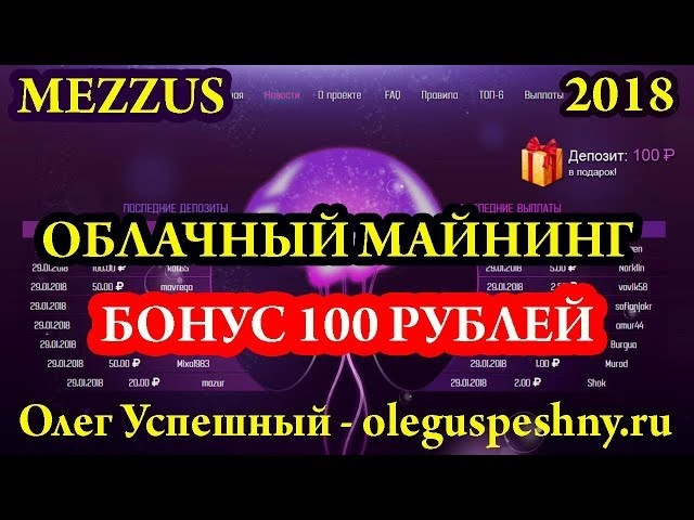 КАК ЗАРАБОТАТЬ В ИНТЕРНЕТЕ ДЕНЬГИ БЕЗ ВЛОЖЕНИЙ MEZZUS ОБЛАЧНЫЙ МАЙНИНГ БОНУС 100 РУБ...