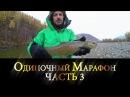 Монголия новый рубеж Одиночный Марафон Часть 3 2017 Jet Extreme покорители рек