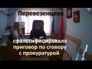 Сговор и фальсификции УД Перевезенцевой (часть 1)- 21.02.18