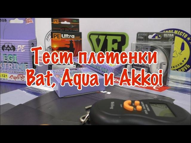 Тест(обзор) плетенки Bat, Aqua и Akkoi