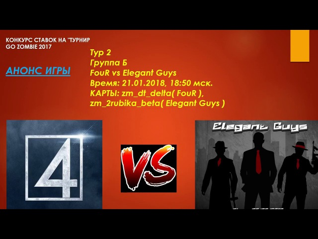 АНОНС ИГРЫ ПРОГНОЗ №8 - FouR vs Elegant Guys