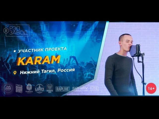 Рэп Завод [LIVE] KARAM (478-й выпуск / 4-й сезон). 21 год. Город: Нижний Тагил, Россия.