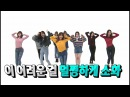 Twice 2X FASTER - Cheer Up TT(not 2x) Signal Likey [WEEKLY IDOL]