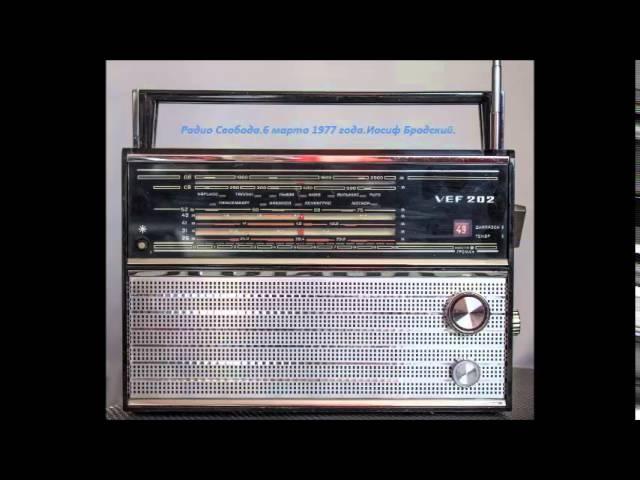 Радио Свобода.6 марта 1977 года.Иосиф Бродский.Интервью брал сотрудник радио Владимир Юрасов.