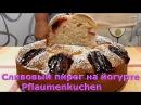 Немецкая выпечка. Сливовый пирог на йогуртенежнейший/Pflaumenkuchen