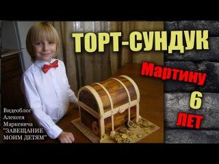 Торт-сундук на День рождения Мартина.