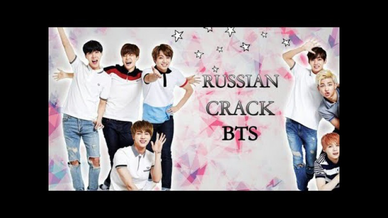 BTS CRACK3 (rus.ver)