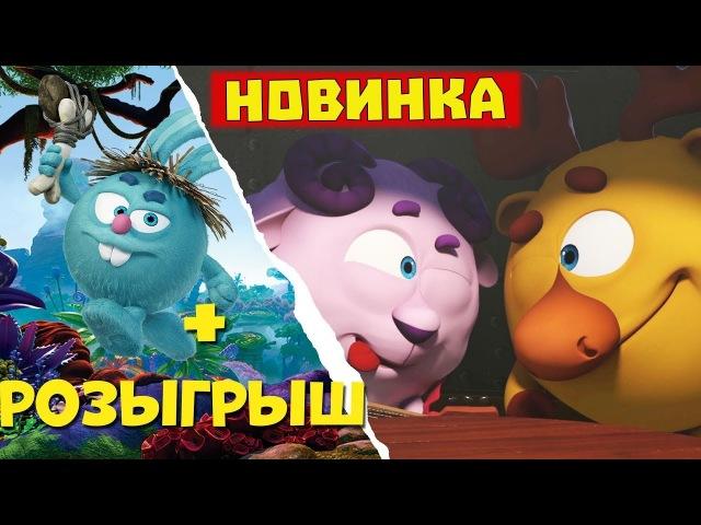 Рога и копыта Смешарики ПИН код Новый мультфильм 2018 года