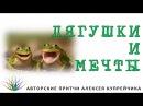Лягушки и мечты. Авторская притча Алексея Купрейчика