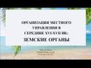 23. Баскова А.В./ ИОГиП / Земские органы на местах в XVI-XVII вв.