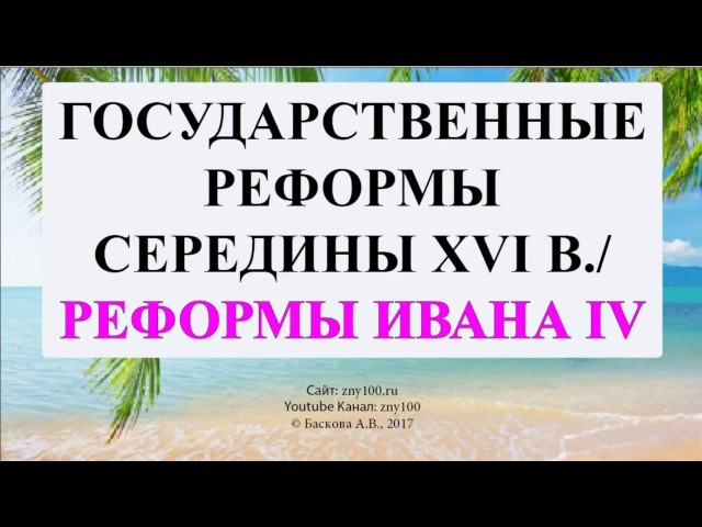 21. Баскова А.В./ ИОГиП / Государственные реформы в период сословно-представительной монархии