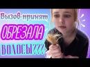 ВЫЗОВ ПРИНЯТ/3 ЧАСТЬ/ ОБРЕЗАЛА СЕБЕ ВОЛОСЫ