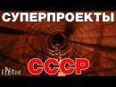 5 самых грандиозных и заброшенных суперпроектов СССР. Масштабы строительства ошеломляют