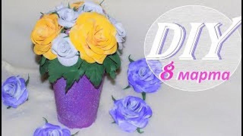 Подарок на 8 марта мк / Цветы из фоамирана в стакане