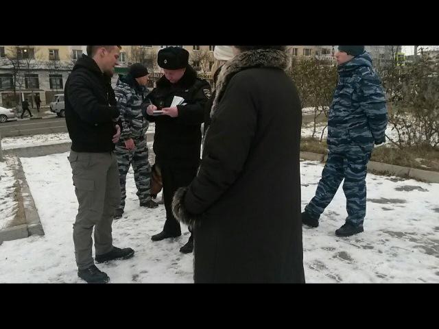 Команда Навального | Магадан - Новые провокации? - 2017.11.13