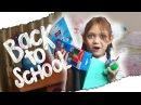 Back To School! Снова в школу! Мои покупки к школе/ школьная канцелярия 2017!