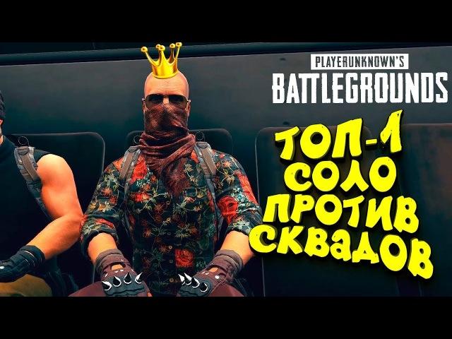 ЭПИЧНЫЙ ТОП 1 В СОЛО ПРОТИВ СКВАДОВ! - ОТЕЦ ПОКАЗЫВАЕТ! - Battlegrounds