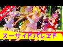【MMD】スーサイドパレヱド 例のセーターでスーパーライブ❢