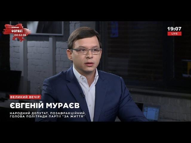 Мураев: правосудие в стране вершится не именем Украины, а требованиями активистов с фаерами 21.02.18