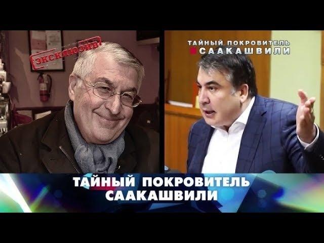 Новые русские сенсации: Тайный покровитель Саакашвили