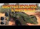 Как правильно и быстро развиваться в Hurtworld